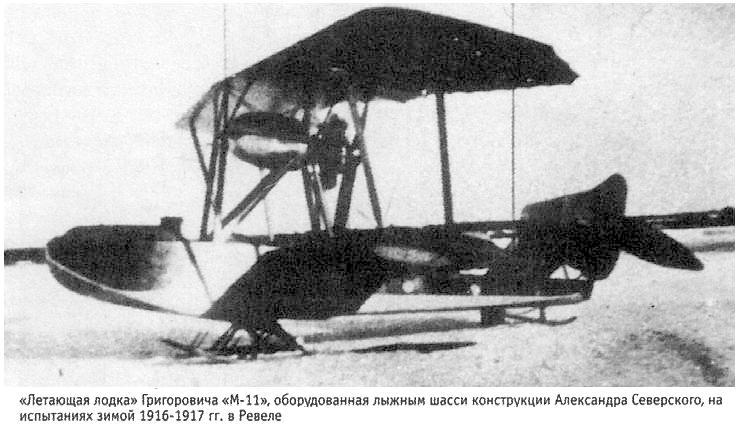 Летающая лодка М-11.