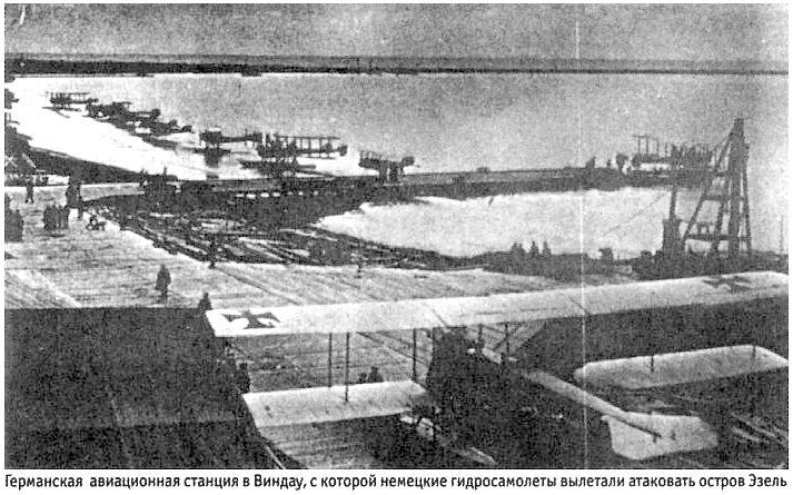 Германская авиабаза в Виндау.