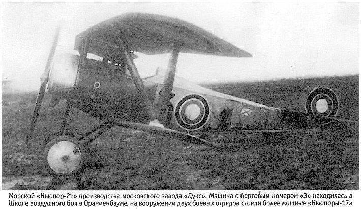 Самолёт 'Ньюпор-21'.