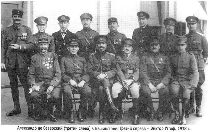 А. Прокофьев-Северский и В. Утгоф.