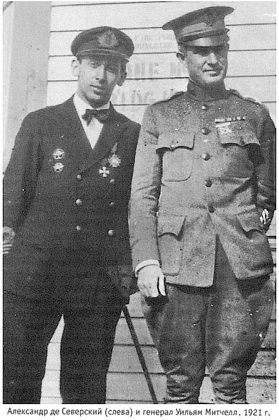 А.Н.Северский (слева) и У.Митчел.