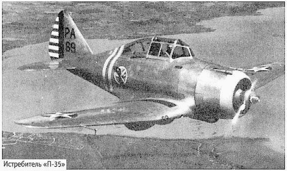 Истребитель Северского П-35.