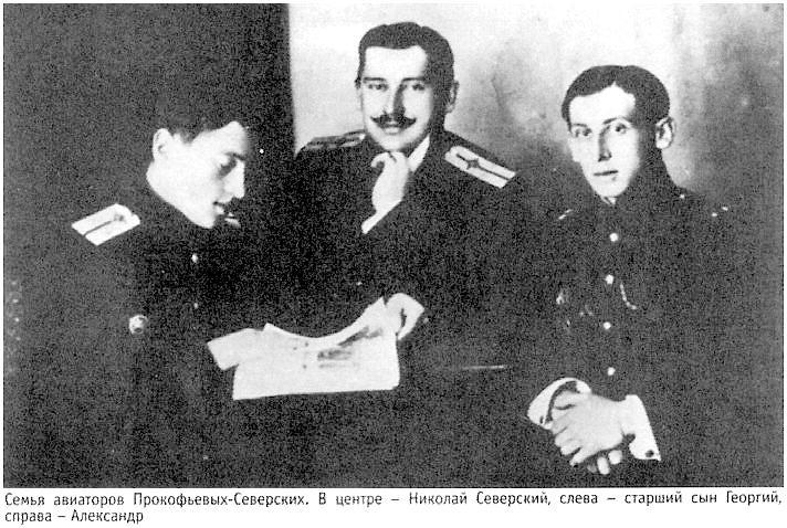 Семья Прокофьевых - Северских.