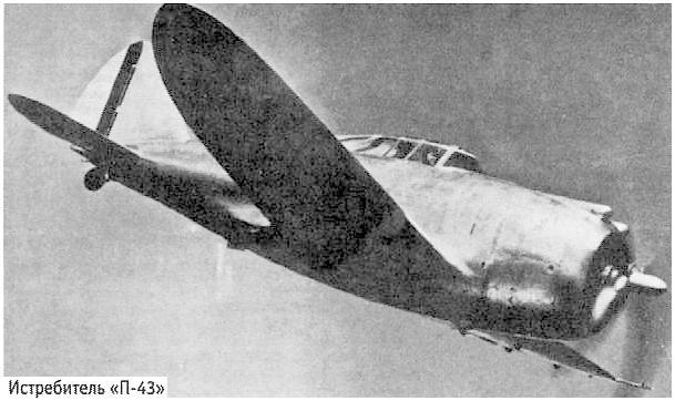 Истребитель А. Северского 'П-43'.