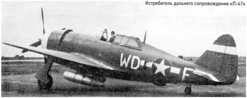 Истребитель 'П-47'.