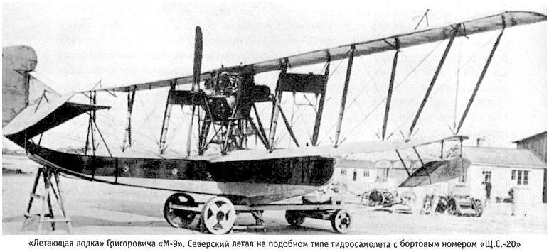 Летающая лодка М-9.